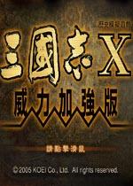 三国志10威力加强版中文版