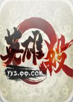 英雄杀单机版7.0中文版