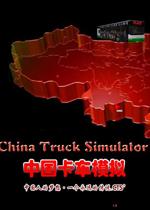 中国卡车模拟1.3中文豪华版
