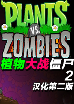 植物大战僵尸(Plants vs. Zombies)中文汉化单机第二版