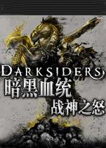 暗黑血统战神之怒