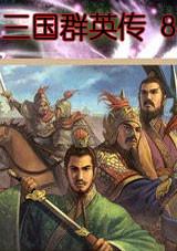 三国群英传8幻想之圣战单机中文版