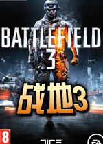 战地3官方免安装中文版