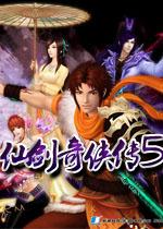 仙剑奇侠传5(Chinese Paladin 5)标准硬盘完整破解版