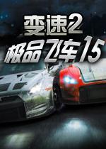 极品飞车15变速2
