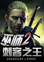 巫师2刺客之王汉化中文硬盘版