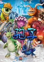 孢子(Spore)中文汉化版v1.03