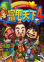 富甲天下4免安装免CD硬盘中文版