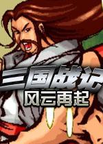 三国战记四剑传说中文版