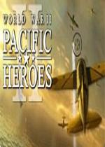 太平洋英雄2