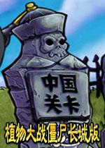 植物大战僵尸长城版电脑版中文汉化pc破解版v1.9.0