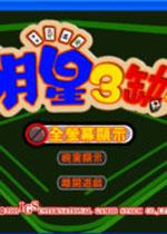 明星三缺一2004中文版
