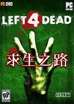 求生之路1(Left 4 Dead)中文破解版