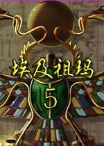 埃及祖玛5
