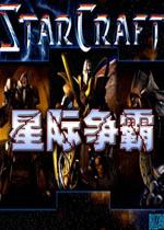 星际争霸1.08硬盘汉化中文版
