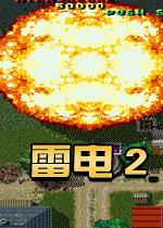 雷电2硬盘中文版