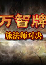 万智牌旅法师对决中文版