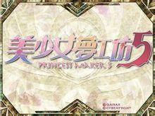 美少女梦工厂5免CD繁体中文版