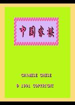 FC中国象棋FC游戏硬盘版
