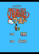 西游记FC游戏硬盘版