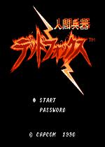 人间兵器FC游戏中文版
