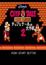 松鼠大战2FC游戏硬盘版