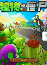 植物大战僵尸无尽版 2012中文版