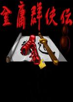金庸群侠传1dos版