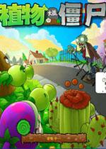 植物大战僵尸2010年度版中文硬盘版