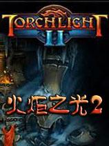 火炬之光2(Torchlight 2)汉化中文破解版v1.25.9.5