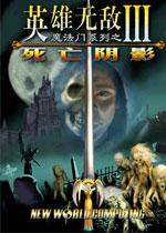 英雄无敌3死亡阴影免安装硬盘中文版