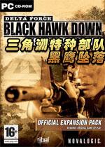 三角洲特种部队5黑鹰坠落(Delta Force:Black Hawk Down)中文白金版