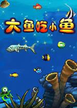 大鱼吃小鱼原版中文单机版