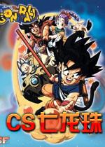 cs七龙珠2.3整合中文版