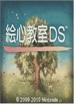 绘心教室DS
