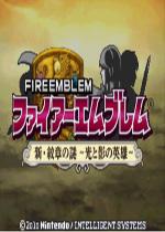 火焰之纹章:新纹章之谜光与影的英雄中文汉化版