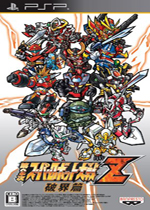 第2次超级机器人大战Z破界篇PSP中文汉化版