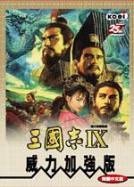 三国志9威力加强版免CD简体中文版