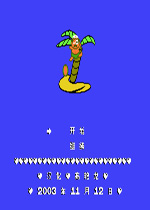 冒险岛2FC游戏汉化版