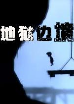 地狱边境(LIMBO)PC中文破解版