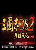 NDS三国志DS2