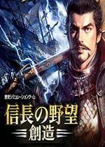 信长之野望14创造13个DLC中文版v1.8