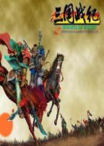 三国战记:战神传说之邪神降临
