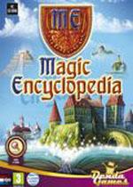 魔法全书1:溯源