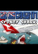 鲨鱼的复仇中文汉化版