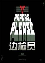 边检员(Papers Please)硬盘版