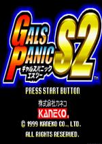 天蚕变蜘蛛美女S2(Gals Panic S2)街机版