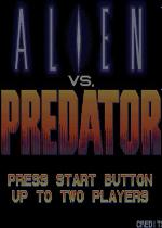 异型对铁血战士(ALIEN VS PREDATOR)街机版