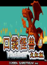 口袋妖怪火红版中文版