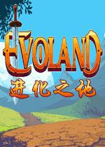 进化之地(Evoland)PC中文破解版